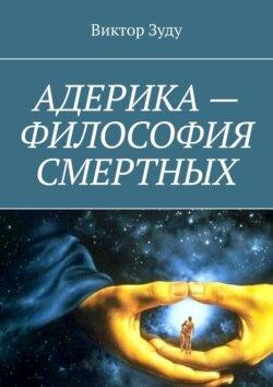 Виктор Зуду - Адерика– философия смертных