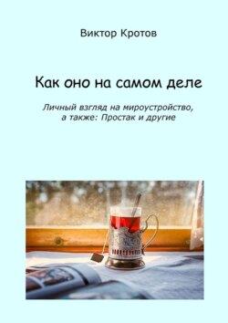 Виктор Кротов - Как оно насамомделе. Личный взгляд на мироустройство, а также: Простак и другие