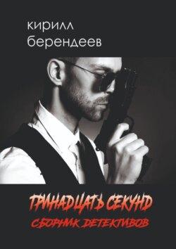 Кирилл Берендеев - Тринадцать секунд
