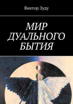 Виктор Зуду - Мир дуального бытия