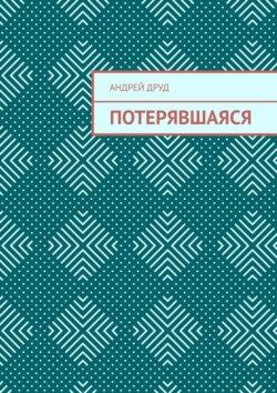 Андрей Друд - Потерявшаяся