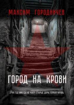 Максим Городничев - Город накрови