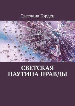 Светлана Горден - Светская паутина правды
