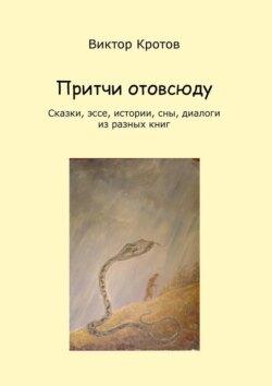 Виктор Кротов - Притчи отовсюду. Сказки, эссе, истории, сны, диалоги из разных книг