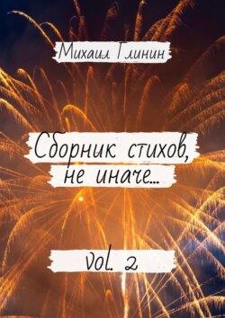 Михаил Глинин - Сборник стихов, неиначе… Vol. 2