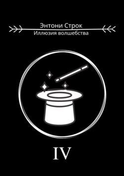 Энтони Строк - Иллюзия волшебства