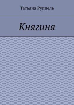 Татьяна Руппель - Княгиня