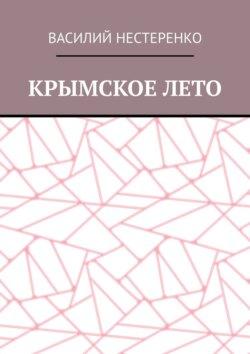 Василий Нестеренко - Крымскоелето