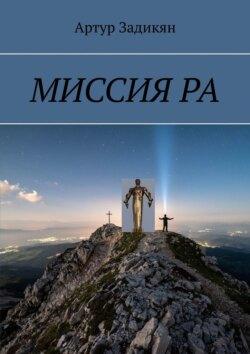 Артур Задикян - Параллельныемиры. МиссияРА
