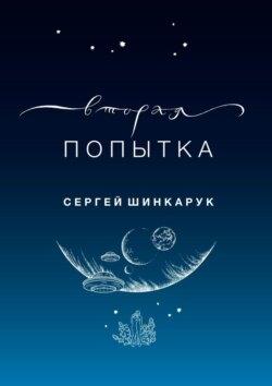 Сергей Шинкарук - Вторая попытка