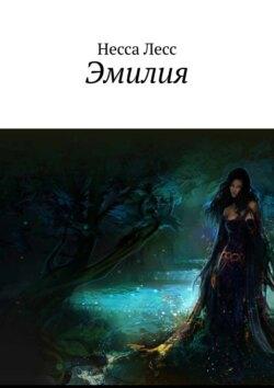 Несса Лесс - Эмилия