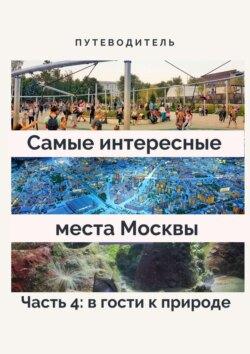 Анатолий Верчинский - Самые интересные места Москвы. Часть 4: вгости к природе