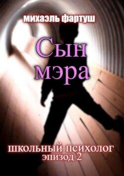 Михаэль Фартуш - Школьный психолог. Сынмэра