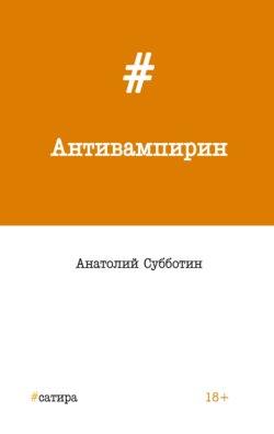 Анатолий Субботин - Антивампирин