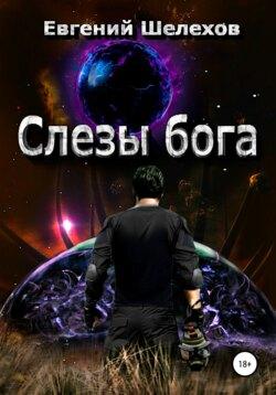 Евгений Шелехов - Слезы бога
