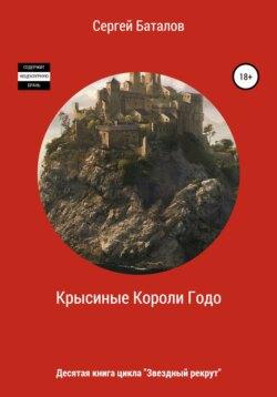 Сергей Баталов - Крысиные короли Годо