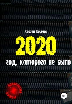 Сергей Еримия - 2020 – год, которого не было