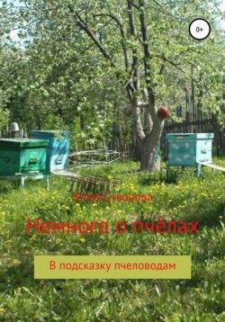 Юлия Суворова - Немного о пчёлах в подсказку пчеловодам