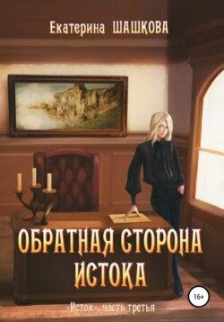 Екатерина Шашкова - Обратная сторона Истока