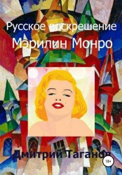 Дмитрий Таганов - Русское воскрешение Мэрилин Монро