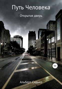 Альберт Сидько - Открытая дверь