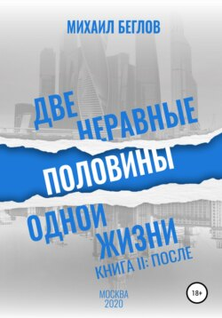 Михаил Беглов - Две неравные половины одной жизни. Книга 2. После