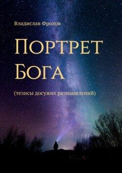 Владислав Фролов - ПортретБога. Тезисы досужих размышлений