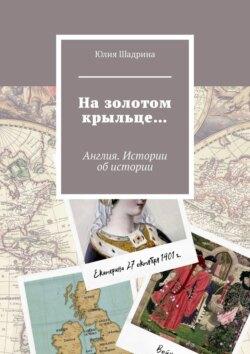 Юлия Шадрина - Назолотом крыльце… Англия. Истории обистории