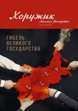 М. Хоружик - Гибель Великого Государства. Убийство Советского Союза