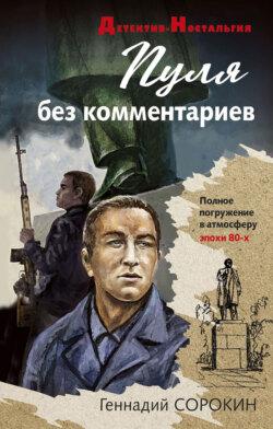 Геннадий Сорокин - Пуля без комментариев