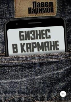Павел Каримов - Бизнес в кармане