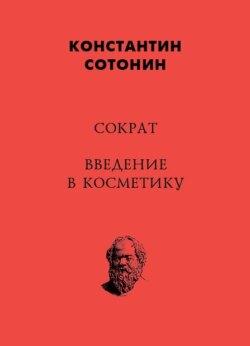 Константин Сотонин - Сократ. Введение в косметику