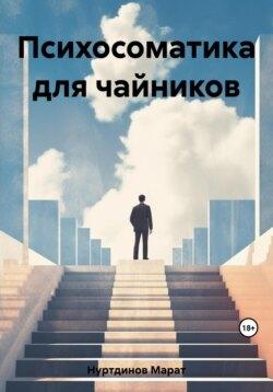 Марат Нуртдинов - Знакомство с психосоматикой