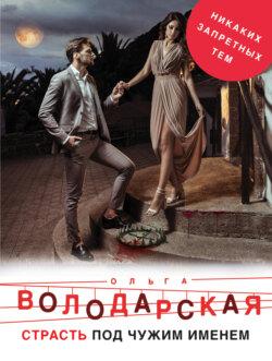 Ольга Володарская - Страсть под чужим именем