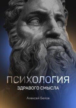 Алексей Белов - Психология