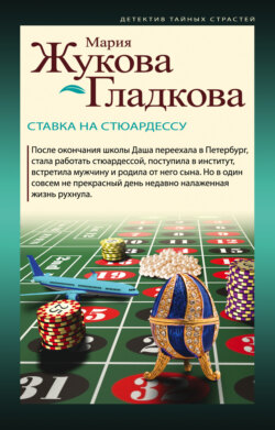 Мария Жукова-Гладкова - Ставка на стюардессу