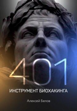 Алексей Белов - Биохакинг. 401 инструмент.