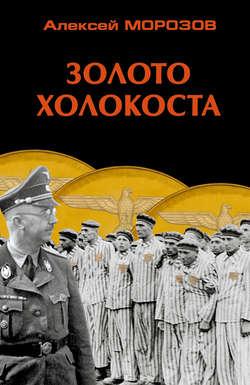 Алексей Морозов - Золото Холокоста