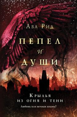 Ава Рид - Крылья из огня и тени