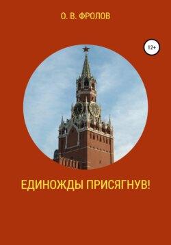 Олег Фролов - Единожды присягнув!