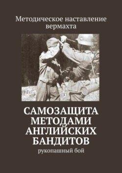 Сергей Самгин - Самозащита методами английских бандитов. Рукопашныйбой