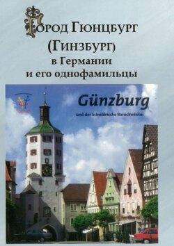 Изольд Гинзбург - Город Гюнцбург (Гинзбург) вГермании иего однофамильцы