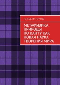 Геннадий Степанов - МЕТАФИЗИКА ПРИРОДЫ ПОКАНТУ КАК НОВАЯ НАУКА ТВОРЕНИЯМИРА