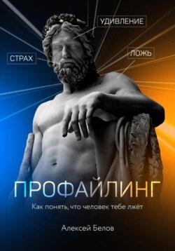 Алексей Белов - Профайлинг
