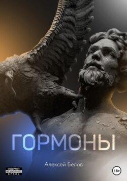 Алексей Белов - Тестостерон и другие гормоны