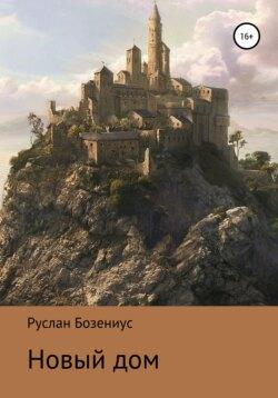 Руслан Бозениус - Новый дом