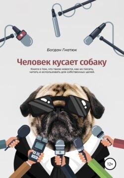 Богдан Гнатюк - Человек кусает собаку