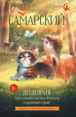 Михаил Самарский - Лесогория. Приключения котёнка Филипса в сказочной стране
