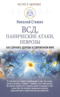 Николай Стяжин - ВСД, панические атаки, неврозы: как сохранить здоровье в современном мире