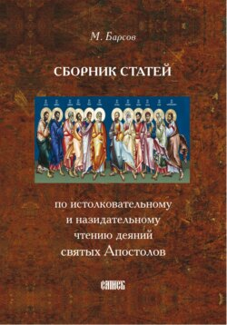 Матвей Барсов - Сборник статей по истолковательному и назидательному чтению деяний святых Апостолов